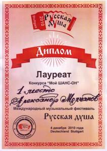 Белореченск, Диплом Фестиваля - Русская Душа