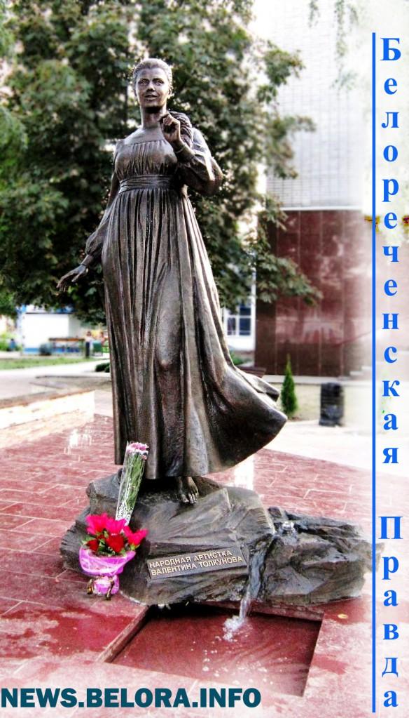 Белореченск, памятник Толкуновой