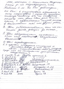 Белореченск, Школьное, Бабенко