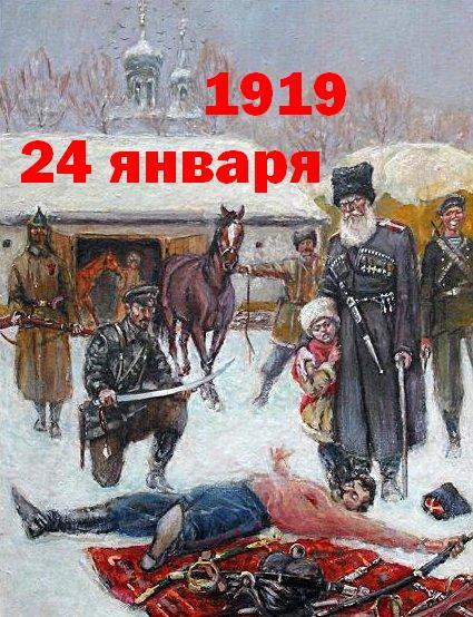 24 января 1919 — черная дата в истории