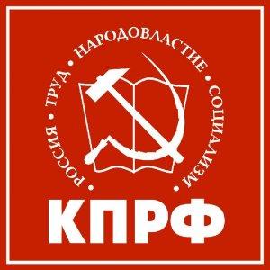 В КПРФ отвергли обвинения в наличии зарубежных активов у нескольких кандидатов от партии