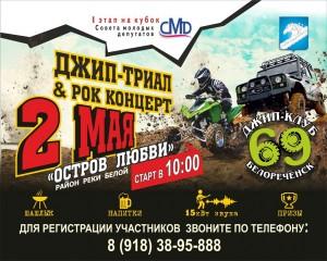 Джип-триал и рок-концерт @ Белореченск | Белореченск | Краснодарский край | Россия