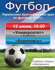 Белореченск, футбол