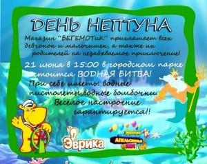 День Нептуна, Водная битва @ городской парк