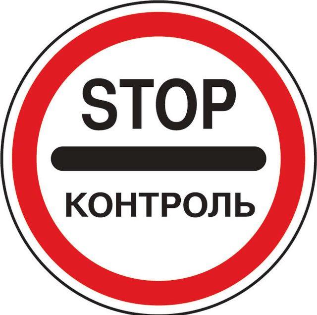 Гражданам запретили контролировать органы власти