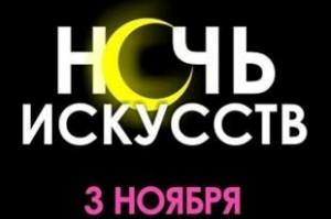 Ночь Искусств @ Городской музей