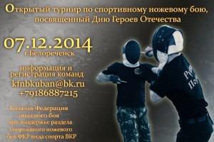 Открытый турнир : ножевой бой @ Белореченск