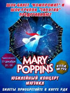 Mary Poppins - концерт-мюзикл @ РДК