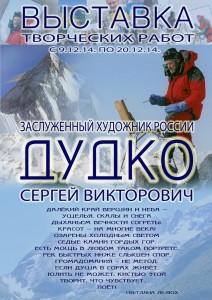Выставка художника Дудко С.В. @ Выставочный зал ДХШ