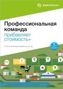 отчет по социальной активности ЕвроХим