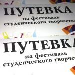 """Белореченск, Муниципальный этап краевого студенческого фестиваля """"Молод.Всегда""""."""