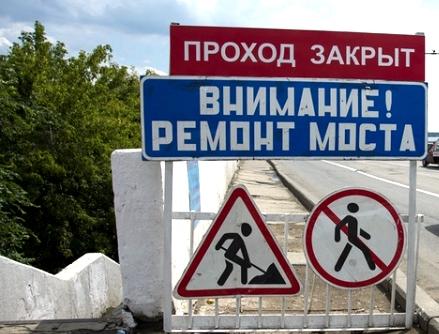 Прокуратура наказала дорожников за нарушения при реконструкции моста в Белореченске
