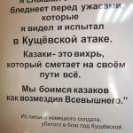 Белореченские казаки на Поле Казачьей Славы. Кущевская атака.
