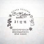 Новогодний Белореченский штамп штемпель