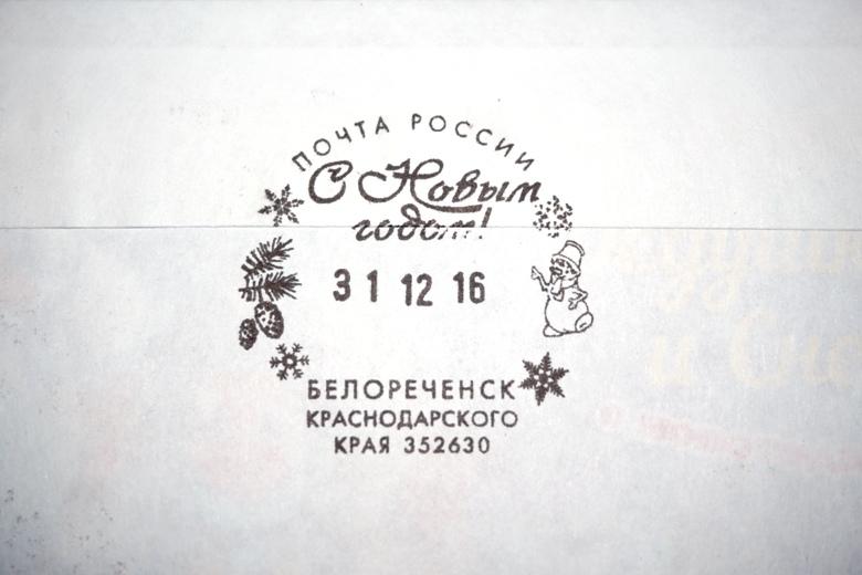 И Белореченский, и Новогодний… почтовый штемпель
