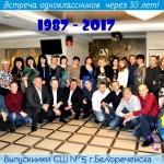 сш школа №5 выпускники 1987