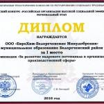 ЕвроХим, диплом