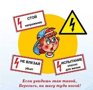 Кубаньэнерго напоминает о правилах электробезопасности в период летних каникул