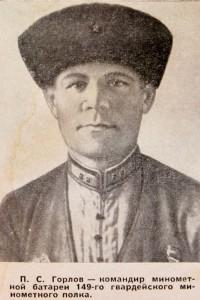 Подвиг лейтенанта Петра Горлова, фото-1