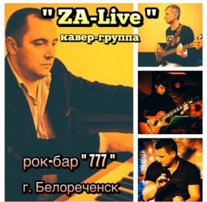 """Кавер-группа """"Za-Live"""""""