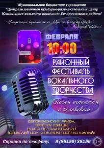 Районный фестиваль вокального творчества
