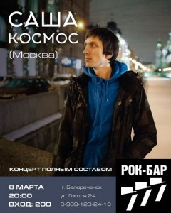 Саша Космос (Москва) @ Рок-бар 777