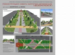 Дизайн проект реконструкции сквера у автовокзала