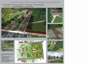 Дизайн проект реконструкции Парка Победы