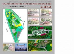 Дизайн проект реконструкции набеежной