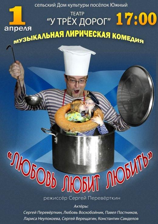 афиша спектакля ДК Южный