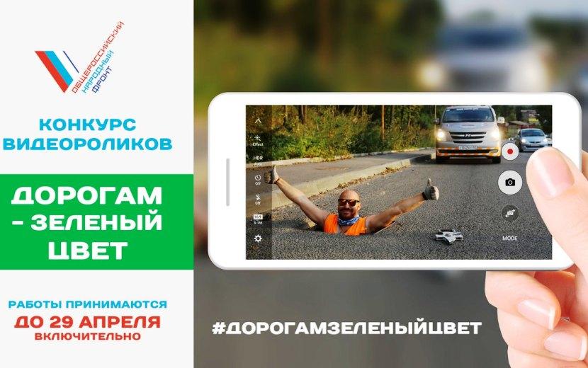 ОНФ: Конкурс видеороликов про убитые дороги