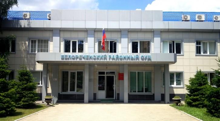 Поездка на отдых стоила судье из Белореченска полномочий
