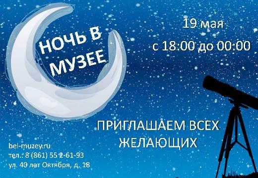 Ночь в Музее @ Музей города Белореченска | Белореченск | Краснодарский край | Россия