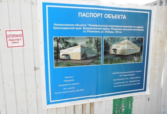 В ст.Рязанской начато строительство спортивного комплекса