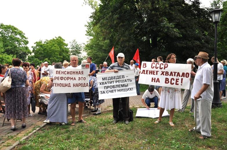 КПРФ против антинародных решений