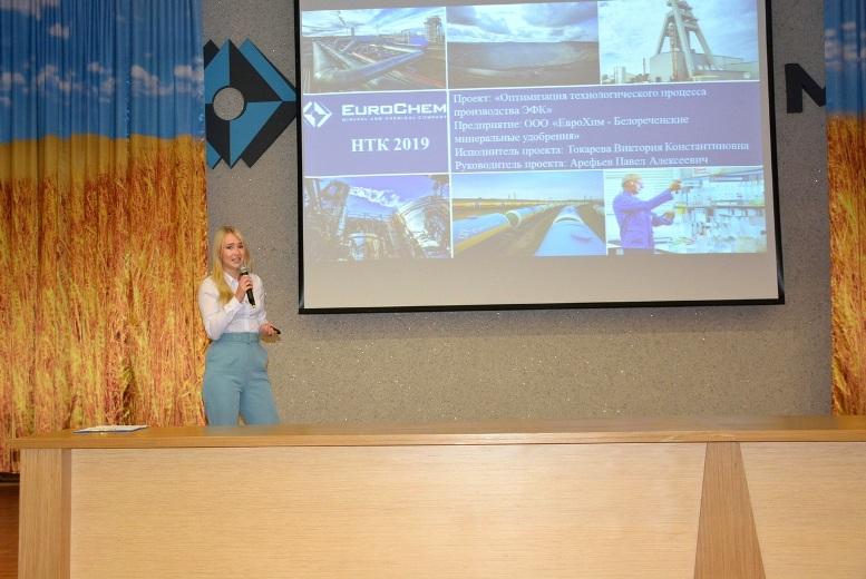 На ЕвроХим-БМУ прошла научно-техническая конференция молодых специалистов