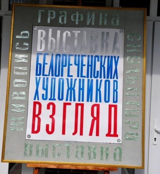 Выставка белореченских художников