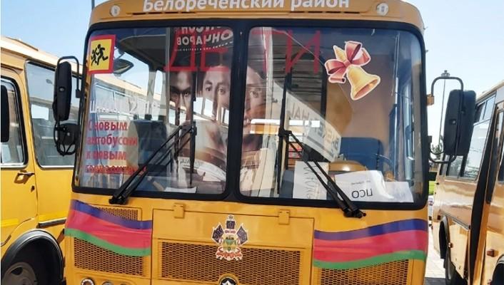 Белореченский район получил пять новых школьных автобусов