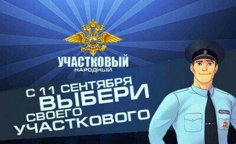 «Народный участковый — 2019»!