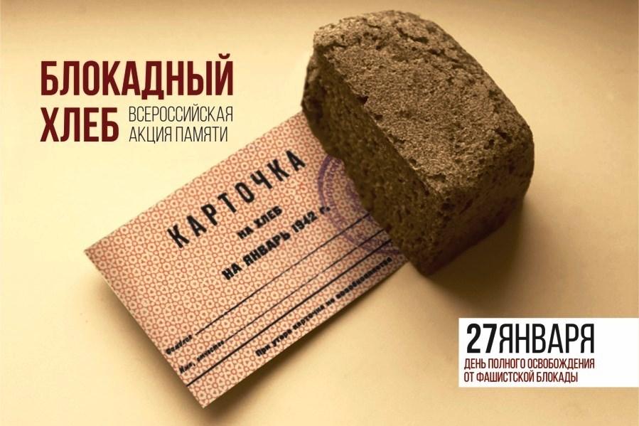 Кубань присоединится к всероссийской акции памяти «Блокадный хлеб»