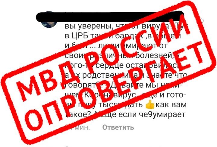30 000 рублей штрафа за ложь о врачах и коронавирусе