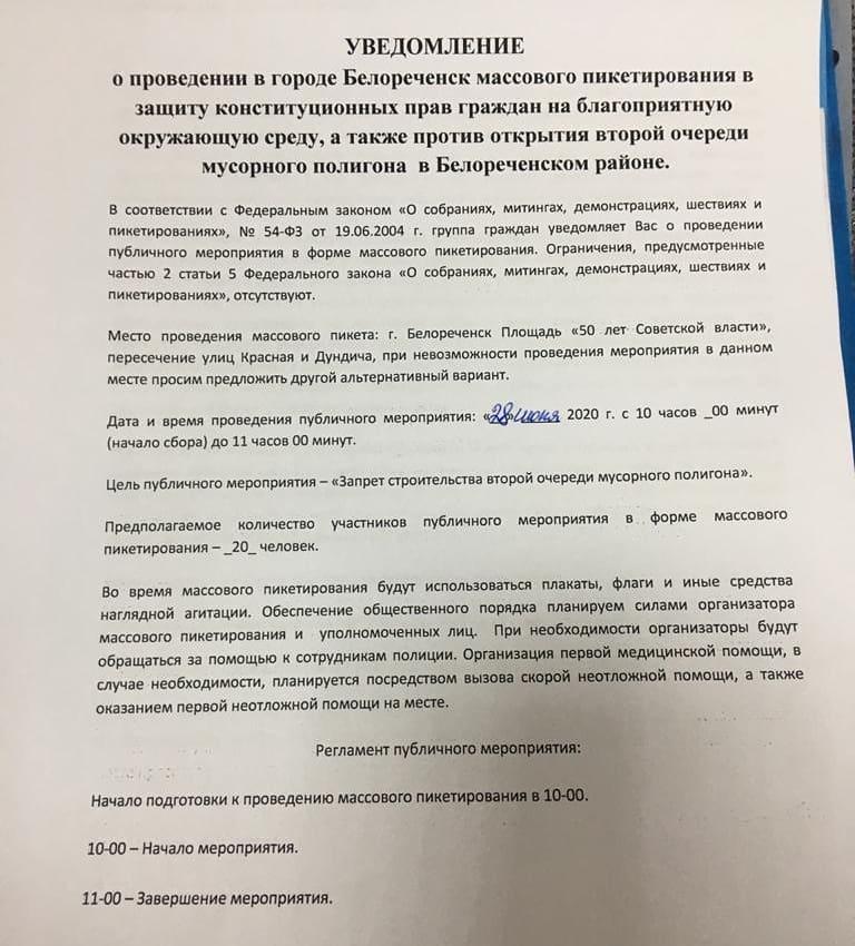 Инициативная группа протеста против Белореченского полигона ТКО подала заявку на проведение массового мероприятия
