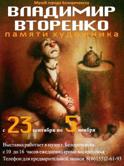 выставка памяти художника Владимира Владимировича Вторенко