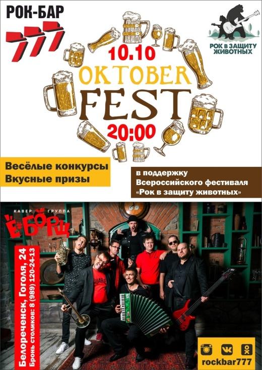 Oktoberfest @ Рок-бар 777