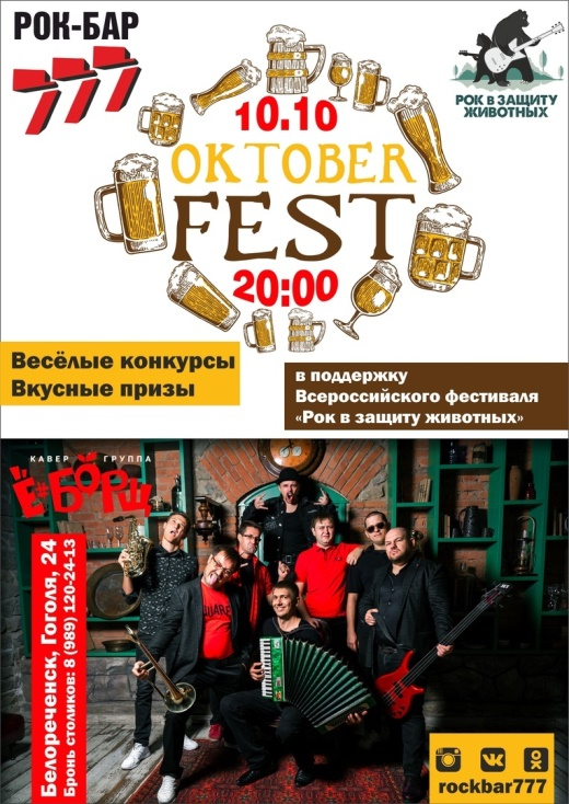 Белореченск Октоберфест