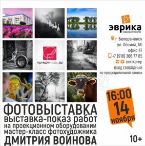 """Фотовыставка Дмитрия Войнова @ медиастудия """"Эврика"""""""