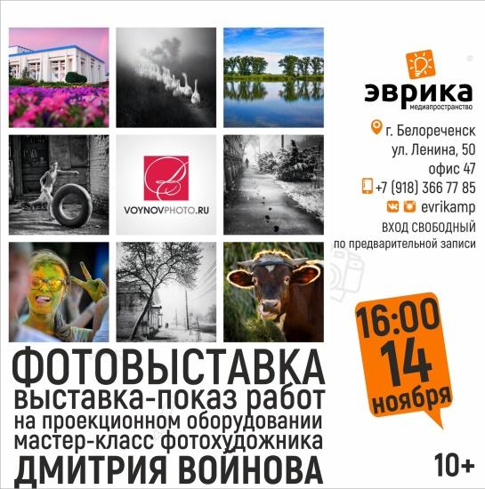Дмитрий Войнов - фотохудожник из Майкопа
