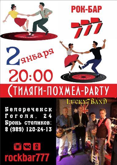 Стиляги-похмел-PARTY @ Рок-бар 777