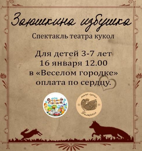 """Кукольный спектакль """"Заюшкина избушка"""" @ Веселый городок"""