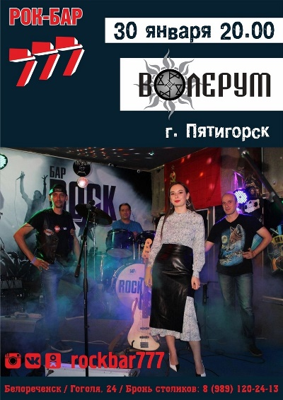 ВОЛЕРУМ (Пятигорск) @ Рок-бар 777